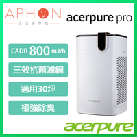 【acerpure】acerpure pro 高效淨化空氣清淨機 送acerpure cozy循環扇*1