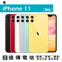 Apple iPhone 11 64G 6.1吋 智慧型手機 攜碼遠傳電信月租專案價 限定實體門市辦理