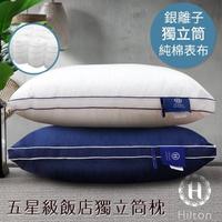 【Hilton 希爾頓】五星級純棉滾邊立體銀離子抑菌獨立筒枕/兩色任選(枕頭/透氣枕)-(防疫好眠)