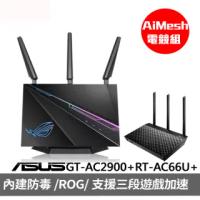 【ASUS AiMesh超值組】GT-AC2900 + RT-AC66U+(電競組)