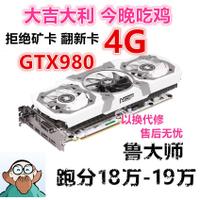 【電競】售後無憂 GTX980 4G /980Ti 6G/1070 8G吃雞  二手高端遊戲顯卡
