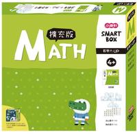 【領券滿額折50】《 小康軒 》SMART BOX擴充版 (數學力MATH) 東喬精品百貨