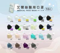 艾爾絲 立體醫用口罩10入/盒 韓式 KF 魚口 立體口罩《全月刷卡累積滿$3000賺5%回饋》