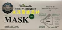 安緹甌 TTA立體防護口罩 1包/3入 1盒/10包/30入