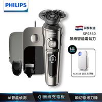 Philips飛利浦頂級智能尊榮8D乾濕兩用三刀頭電鬍刀SP9860 送清淨機AC4558 廠商直送 現貨