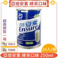 亞培安素 綠茶口味 250ml*24入/箱 效期2022.01*愛康介護*【全月刷卡累積滿$3000賺5%回饋】