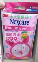 """永大醫療~3M 兒童 醫用口罩 (9*14.5cm) """" 粉色 """"~每包5入*10包/盒~280元~"""