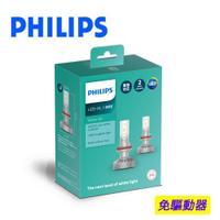 PHILIPS 飛利浦Ultinon晶亮LED H11頭燈兩入裝(公司貨)-限量贈T10小燈