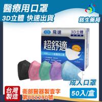 【銘生藥局】台灣製造成人醫療用口罩-3D立體醫用活性碳口罩50入/盒-AOK 飛速