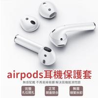 現貨 AirPods耳機套 EarPods Apple專用 防滑套 止滑 矽膠套 保護套 運動 AirPods保護套 【Z021】