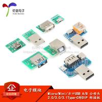 Micro/Mini/方口USB A/B 公母頭2.0/3.0/3.1Type-C轉DIP 轉接板