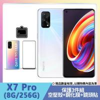 專用殼貼3件組【realme】realme X7 Pro 天璣1000+ 5G潮玩旗艦機-幻夢白(8G+256G)
