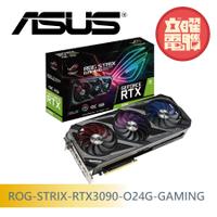 華碩 ROG-STRIX-RTX3090-O24G-GAMING 顯示卡【主機板任選】
