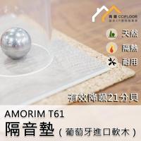 【向捷地板】AMORIM  T61 隔音墊(隔音降噪21分貝   2顆/15坪)