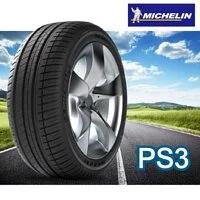 米其林 PS3 195/55R15 輪胎 MICHELIN