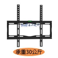 EVERSUN  TW-40  (32-55吋) LED液晶電視壁掛架 固定式 適用鴻海禾聯聲寶VITO奇美