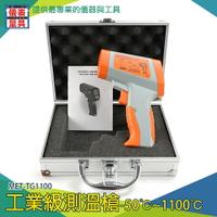 【儀表量具】工業紅外線溫度槍 手持式測溫儀 MET-TG1100測烤箱電箱 紅外線測溫槍 -50~1100℃ 雷射溫度計