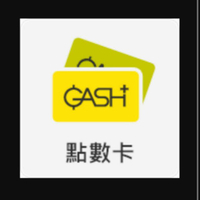 《承哥》Gash 500/1000點🚫勿刷卡結帳🚫
