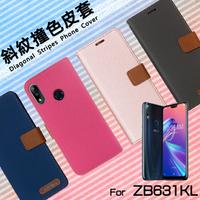 ASUS 華碩 ZenFone Max Pro (M2) ZB631KL X01BDA 精彩款 斜紋撞色皮套 可立式 側掀 側翻 皮套 插卡 保護套 手機套