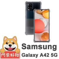 【阿柴好物】Samsung Galaxy A42 5G(防摔氣墊保護殼)