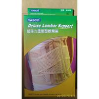 護腰 YASCO 超彈力 透氣型 軟背架 醫療等級護具 使用好安心