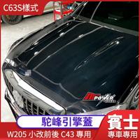 AMG C63S樣式 駝峰引擎蓋 W205小改前後C43 C300 C250 C180 皆可安裝 台灣製【禾笙影音館】