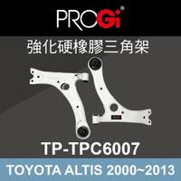 [預購]PROGi TP-TPC6007 強化硬橡膠三角架(TOYOTA ALTIS 2000~2013)