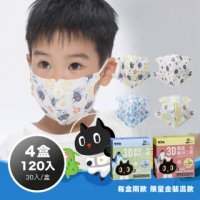 【易廷-kuroro聯名款】醫療級 醫用口罩(兒童3D立體口罩 30入/盒 4盒組/款式任選 印花系列 卜公家族)