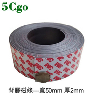 5Cgo 3M背膠磁條寬50mm厚2mm教學燈箱橡膠軟磁軟性磁鐵片磁性冰箱貼柔軟可任意彎曲剪斷單面A4【現貨含稅台北出貨