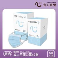 【匠心】三層醫療口罩-成人-藍色-有MD鋼印(50入*2盒)