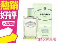 PRADA iris 鳶尾花 精萃女性淡香精 100ml◐香水綁馬尾◐