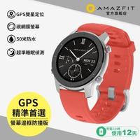 【Amazfit 華米】GTR 特仕版智慧手錶 - 42mm 珊瑚紅(台灣原廠公司貨)