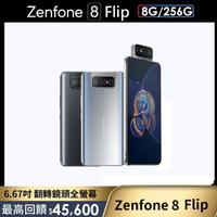 碳纖維紋保護殼組【ASUS 華碩】Zenfone 8 Flip ZS672KS 8G/256G 6.67吋 智慧型手機