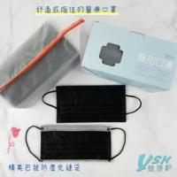 【YSH益勝軒】台灣製成人醫療口罩50入/盒(黑灰色.時尚黑.兩色可選)