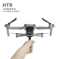 【HTR】手持起落支架 for Mavic AIR 2
