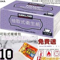 【Ainmax 艾買氏】科克蘭三層抽取衛生紙每張19x20公分(120張24包 再送10入可貼式暖暖包)