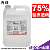 【唐鑫】潔用酒精 75% 4000ml/罐