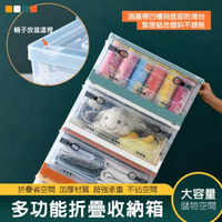 【DaoDi】二代超大三開滑輪折疊收納箱(置物箱/收納盒/衣物收納箱/整理箱)