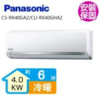 【Panasonic 國際牌】變頻冷暖分離式冷氣6坪(CS-RX40GA2/CU-RX40GHA2)
