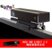 ☆電玩遊戲王☆XBOX ONE kinect 2.0電視體感支架 液晶LED 電視支架 顯示器支架 立架新品現貨