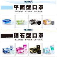 【MOTEX】 摩戴舒 鑽石型 平面 醫療用 口罩 (50片/盒) 顏色隨機