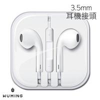 蘋果 原廠品質 Apple 線控 耳機 EarPods 可通話 麥克風 聽音樂 iPhone 13 i13 Pro i13mini i13ProMax 『無名』 M03115