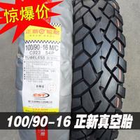 免運正新輪胎 100/90-16 真空胎 摩托車外胎 真空輪胎 廈門 10090-16