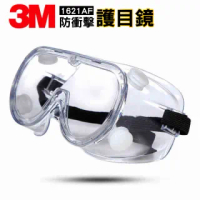 【格琳生活館】3M防衝擊多功能護目鏡(1621AF)