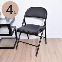 折疊椅/工作椅/可收納  鐵管橋牌椅 - 四入 凱堡家居【P23014】