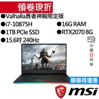 MSI 微星 GE66 Valhalla 10SF-635TW i7/RTX2070 獨顯 15.6吋 電競筆電