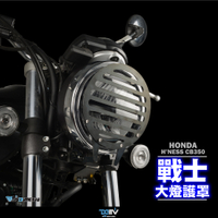 【柏霖】Dimotiv HONDA H'NESS CB350 21 戰士大燈護罩 DMV