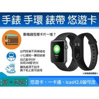 【 創悠遊 】悠遊卡 手錶 手環 錶帶 貼片 Apple Watch 小米手錶 小米手環 5 6  悠遊卡改造 蘋果手錶