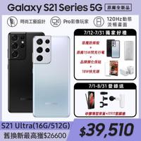 惡魔防摔殼組【SAMSUNG 三星】Galaxy S21 Ultra 5G 6.8吋四主鏡超強攝影旗艦機(16G/512G)