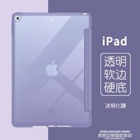 2021iPad保護殼Air2/3/4保護套mini5蘋果ipad8第八代平板2021款Pro11寸pad7電腦6透明軟殼a1822全包1防摔2018